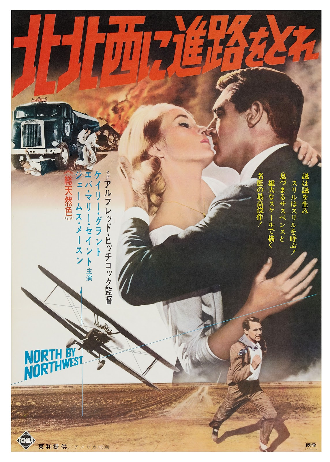 Japanese poster for North by Northwest, 1965.