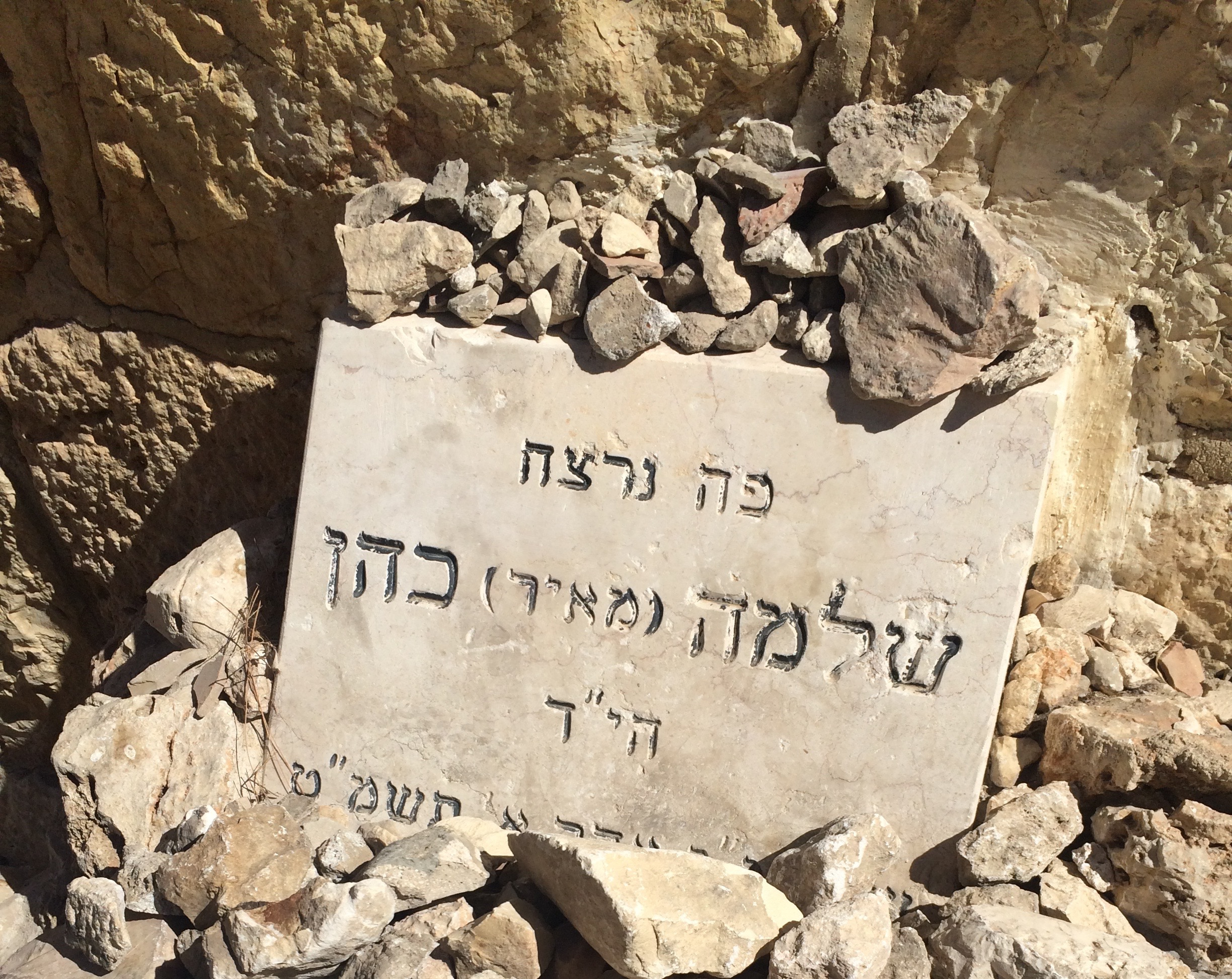 On this spot Shlomo Meir Ha-Cohen was murdered by terrorists.