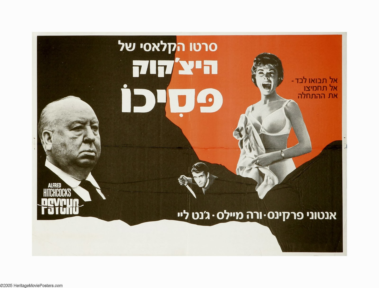 Israeli poster for Psycho, starring Janet Leigh and Anthony Perkins.