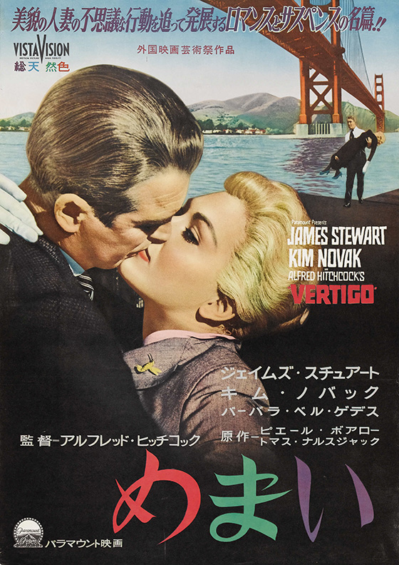 Japanese poster for Vertigo, starring james Stewart and Kim Novak.