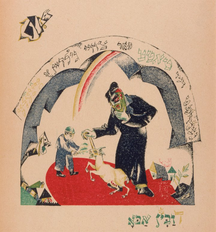 El Lissitzky, Russian, 1890-1941 Father Bought a Kid for Two Zuzim, from Had Gadya Suite (Tale of a Goat), 1919 Lithograph on paper 10 3/4 × 10 in. (27.3 × 25.4 cm)